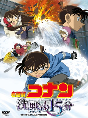 Anime Detective Conan: Quarter of Silence (movie 15) Pelicula