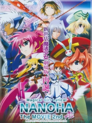 Anime Mahou Shoujo Lyrical Nanoha: The Movie 2nd A's Pelicula