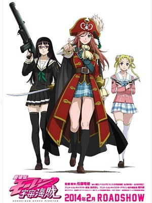 Anime Mouretsu Pirates: Abyss of Hyperspace Pelicula
