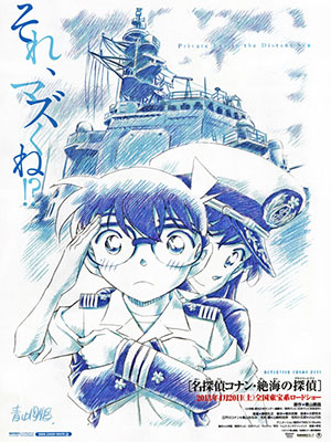 Anime Detective Conan: Private Eye in the Distant Sea Pelicula