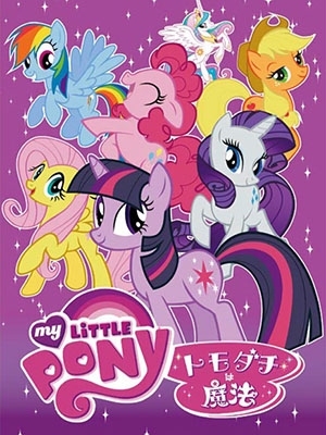 Anime My Little Pony: Tomodachi wa Mahou Serie