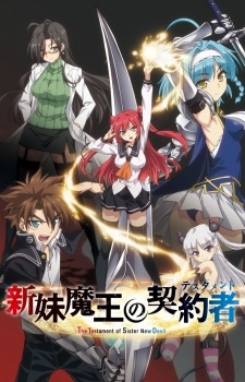 Anime Shinmai Maou no Testament Serie