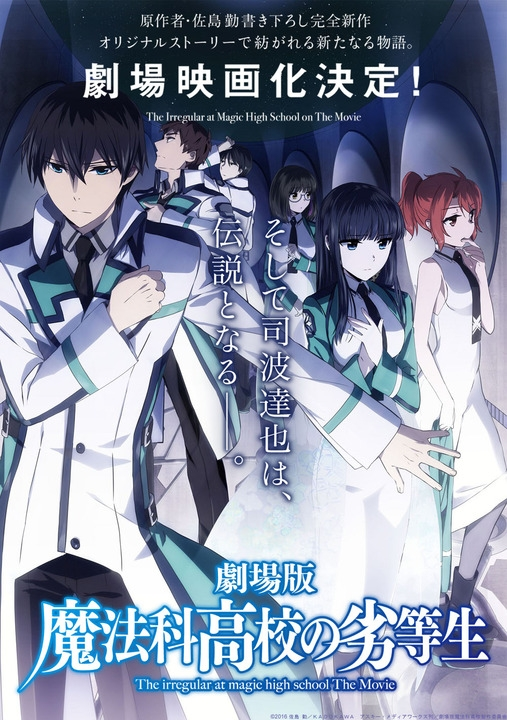 Anime Mahouka Koukou no Rettousei Movie Pelicula