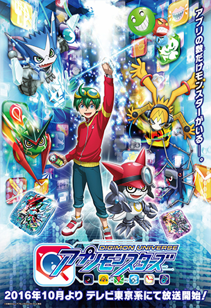 Anime Digimon Universe: App Monsters Serie