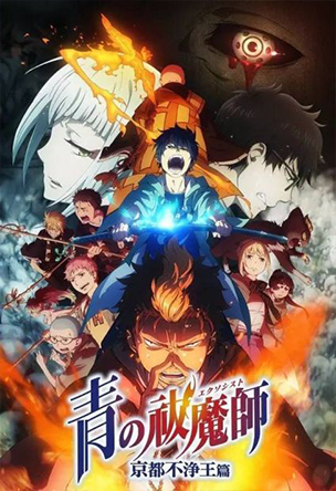 Anime Ao no Exorcist: Kyoto Fujouou-hen Serie