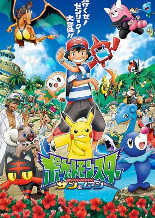 Anime Pokemon Sun & Moon Serie