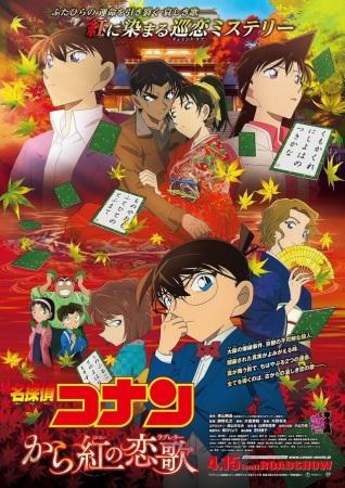 Anime Detective Conan Movie 21: The Crimson Love Letter Pelicula