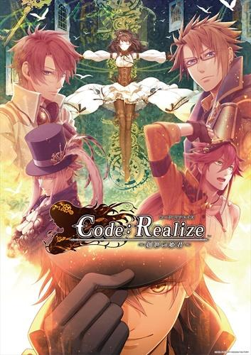 Anime Code:Realize - Sousei no Himegimi Serie