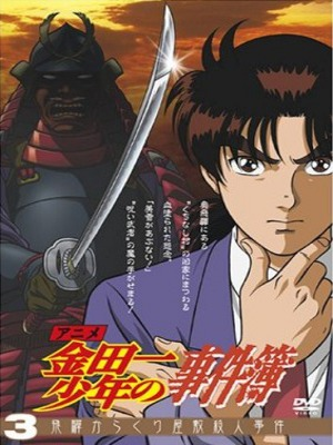 Anime Kindaichi Shounen no Jikenbo Serie