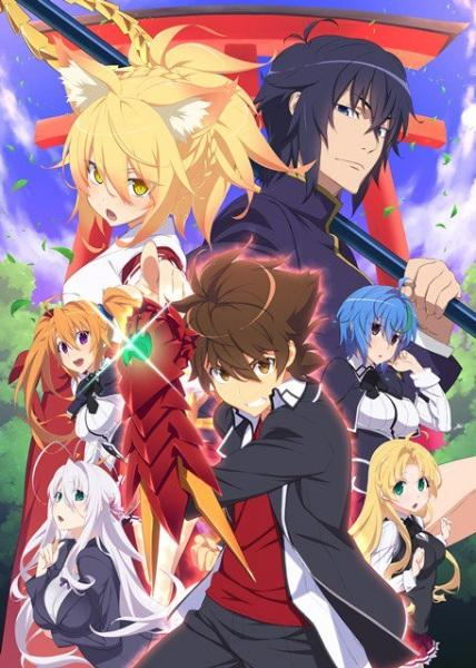 Anime High School DxD Hero Serie