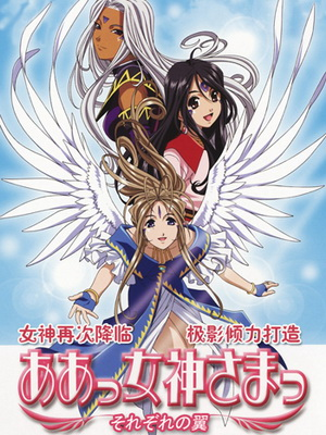 Anime Ah! My Goddess: Flights of Fancy Serie