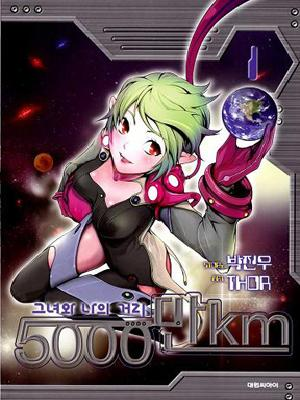 Manga 50 Million Km Manga