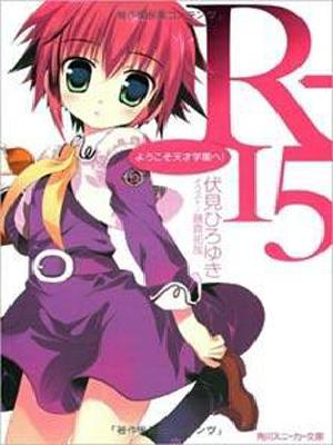 Light novel R-15 Light Novel